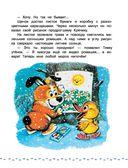 Большая книга Деда Мороза. Сказки, стихи, песенки — фото, картинка — 7