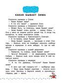 Большая книга Деда Мороза. Сказки, стихи, песенки — фото, картинка — 9