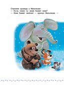 Большая книга Деда Мороза. Сказки, стихи, песенки — фото, картинка — 10