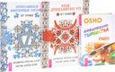 Ежедневник творчества. Древнеславянская животворящая глаголица. Магия древнеславянских рун (комплект из 3-х книг) — фото, картинка — 1