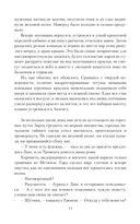 Ведунья против князя — фото, картинка — 11