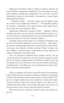 Ведунья против князя — фото, картинка — 13