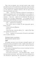 Ведунья против князя — фото, картинка — 14