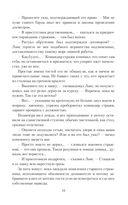 Ведунья против князя — фото, картинка — 16