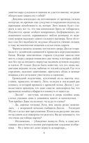 Ведунья против князя — фото, картинка — 8