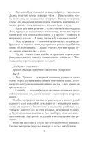 Ведунья против князя — фото, картинка — 9