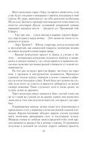 Ведунья против князя — фото, картинка — 10