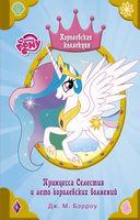 Мой маленький пони. Принцесса Селестия и лето королевских волнений — фото, картинка — 1