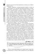 Большая энциклопедия виноградаря — фото, картинка — 12