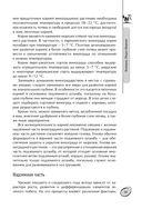 Большая энциклопедия виноградаря — фото, картинка — 13