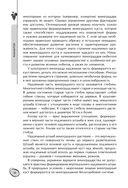 Большая энциклопедия виноградаря — фото, картинка — 14