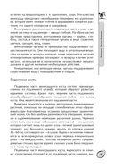 Большая энциклопедия виноградаря — фото, картинка — 9