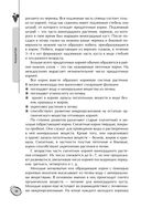 Большая энциклопедия виноградаря — фото, картинка — 10
