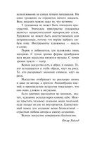 Портрет Дориана Грея — фото, картинка — 5