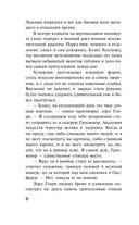 Портрет Дориана Грея — фото, картинка — 7