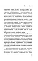 Великий Гэтсби — фото, картинка — 9