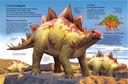 Детская энциклопедия динозавров — фото, картинка — 2
