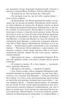 Росич. Концерн — фото, картинка — 10