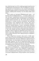 Венчальное кольцо Нибелунгов (м) — фото, картинка — 13