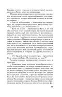 Венчальное кольцо Нибелунгов (м) — фото, картинка — 14