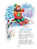 Новогодний подарок. Стихи и сказки к Новому году — фото, картинка — 10