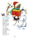 Новогодний подарок. Стихи и сказки к Новому году — фото, картинка — 11