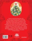 Новогодний подарок. Стихи и сказки к Новому году — фото, картинка — 14