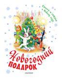 Новогодний подарок. Стихи и сказки к Новому году — фото, картинка — 3