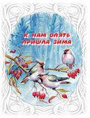 Новогодний подарок. Стихи и сказки к Новому году — фото, картинка — 5