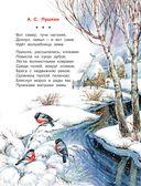 Новогодний подарок. Стихи и сказки к Новому году — фото, картинка — 6