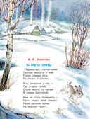Новогодний подарок. Стихи и сказки к Новому году — фото, картинка — 7