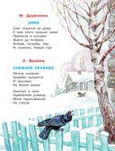 Новогодний подарок. Стихи и сказки к Новому году — фото, картинка — 8