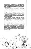 Мозг. Как он устроен и что с ним делать — фото, картинка — 3