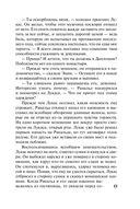 Горец-дикарь (м) — фото, картинка — 13