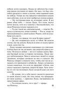 Горец-дикарь (м) — фото, картинка — 15