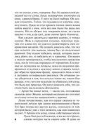 Горец-дикарь (м) — фото, картинка — 4