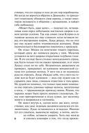 Горец-дикарь (м) — фото, картинка — 6