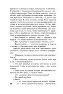 Горец-дикарь (м) — фото, картинка — 10