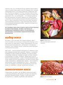 Мировая колбаса. Как делать домашнюю колбасу, сосиски и сардельки — фото, картинка — 11