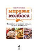 Мировая колбаса. Как делать домашнюю колбасу, сосиски и сардельки — фото, картинка — 5