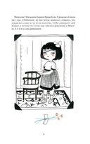Фрида Кало. Биография в комиксах — фото, картинка — 10