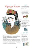 Фрида Кало. Биография в комиксах — фото, картинка — 5
