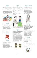 Фрида Кало. Биография в комиксах — фото, картинка — 6