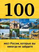 100 мест России, которые вы никогда не забудете — фото, картинка — 1