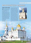 100 мест России, которые вы никогда не забудете — фото, картинка — 11