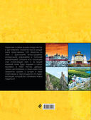 100 мест России, которые вы никогда не забудете — фото, картинка — 12