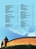 100 мест России, которые вы никогда не забудете — фото, картинка — 4
