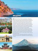 100 мест России, которые вы никогда не забудете — фото, картинка — 5