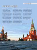 100 мест России, которые вы никогда не забудете — фото, картинка — 7
