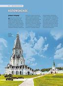 100 мест России, которые вы никогда не забудете — фото, картинка — 10
